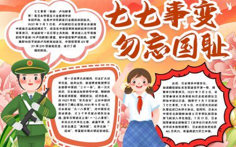 七七事变勿忘国耻电子手抄报word模板