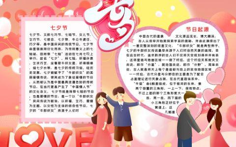 粉色浪漫七夕情人节小报情人节通用word手抄报模板