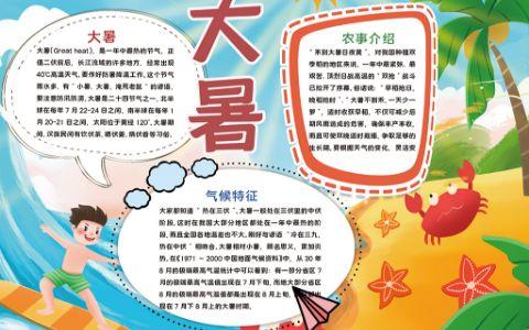 二十四节气大暑主题电子手抄报word小报模板
