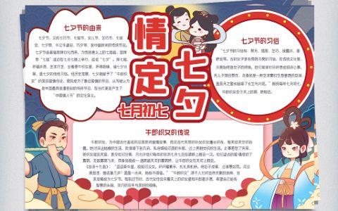 中国传统七夕节小报word电子模板