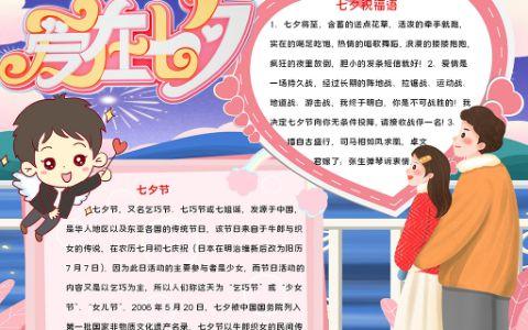 卡通浪漫爱在七夕电子小报 word手抄报