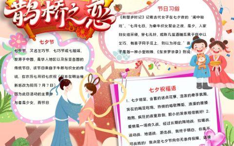 鹊桥之恋七夕节电子小报word模板