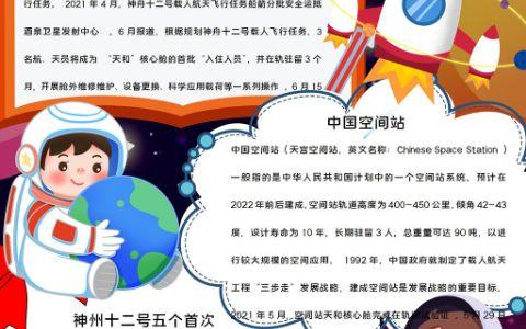 竖版卡通神州12号飞船素材手抄报word模板