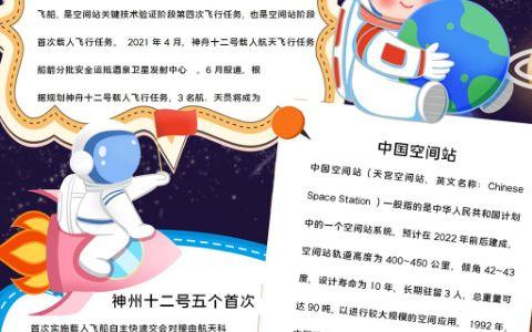 神州12号飞船小报火星探测手抄报word电子模板