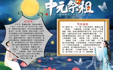 中元祭祖节word小报模板