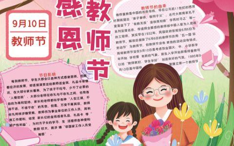 9月10日感恩教师节学生素材手抄报word电子模板