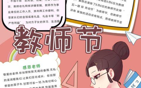 竖版粉色简约教师节通用手抄报word电子模板