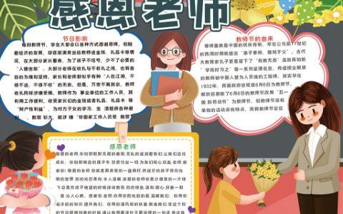 教师节感恩老师素材手抄报word电子模板