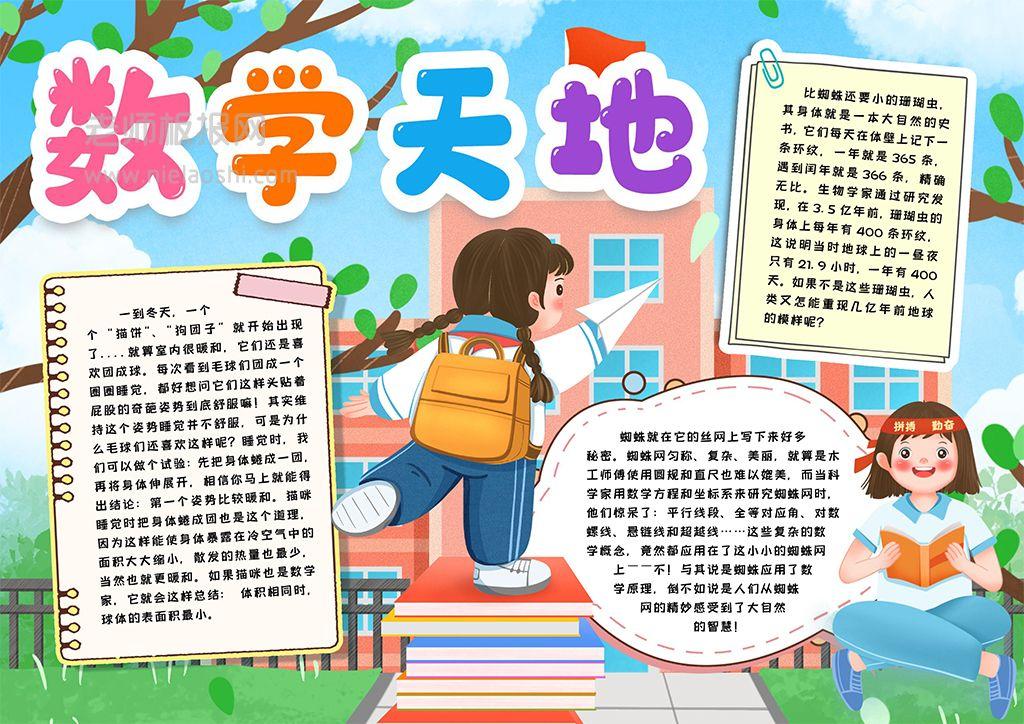 小学生数学天地小报手抄报word电子模版