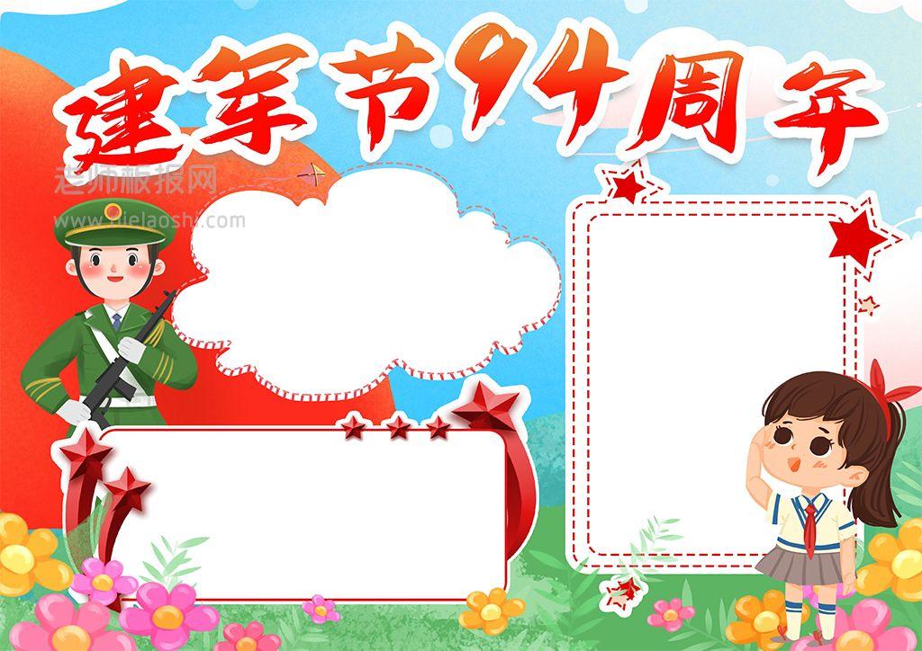 八一建军节小报手抄报word模版