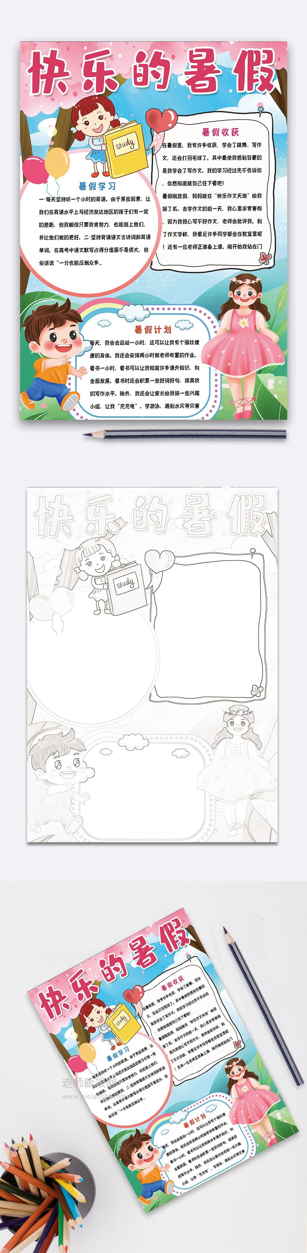 快乐的暑假竖版手抄报word电子模版