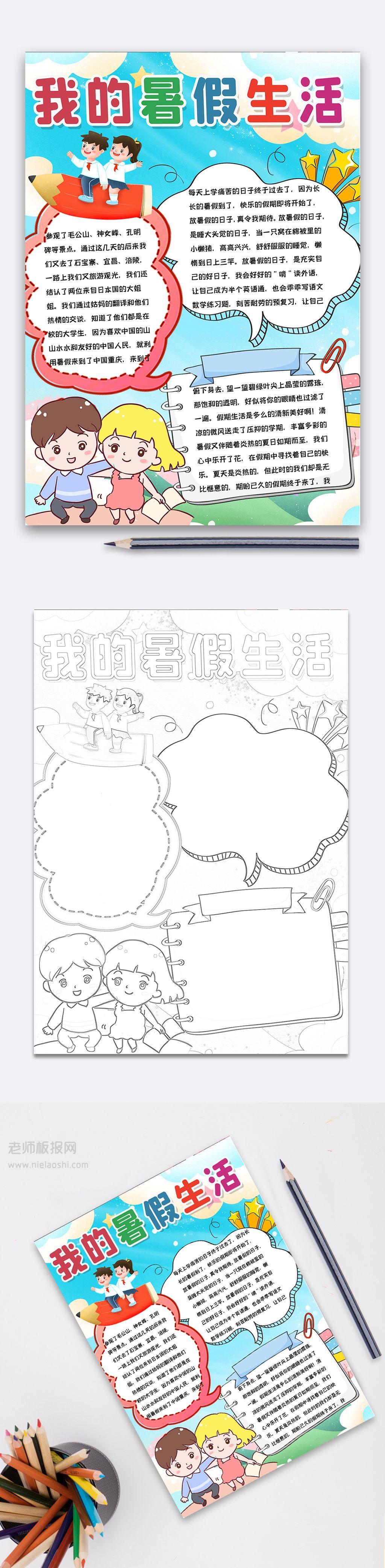 蓝色清新竖版我的暑假生活小报word电子模版