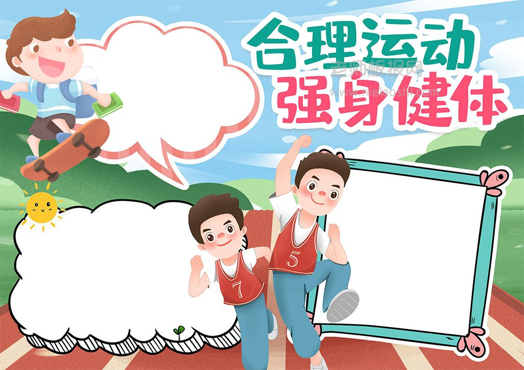 中小学生合理运动小报手抄报word电子模版