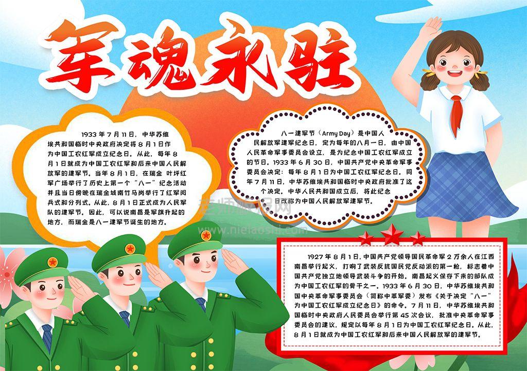 建军节学生素材小报手抄报word电子模版