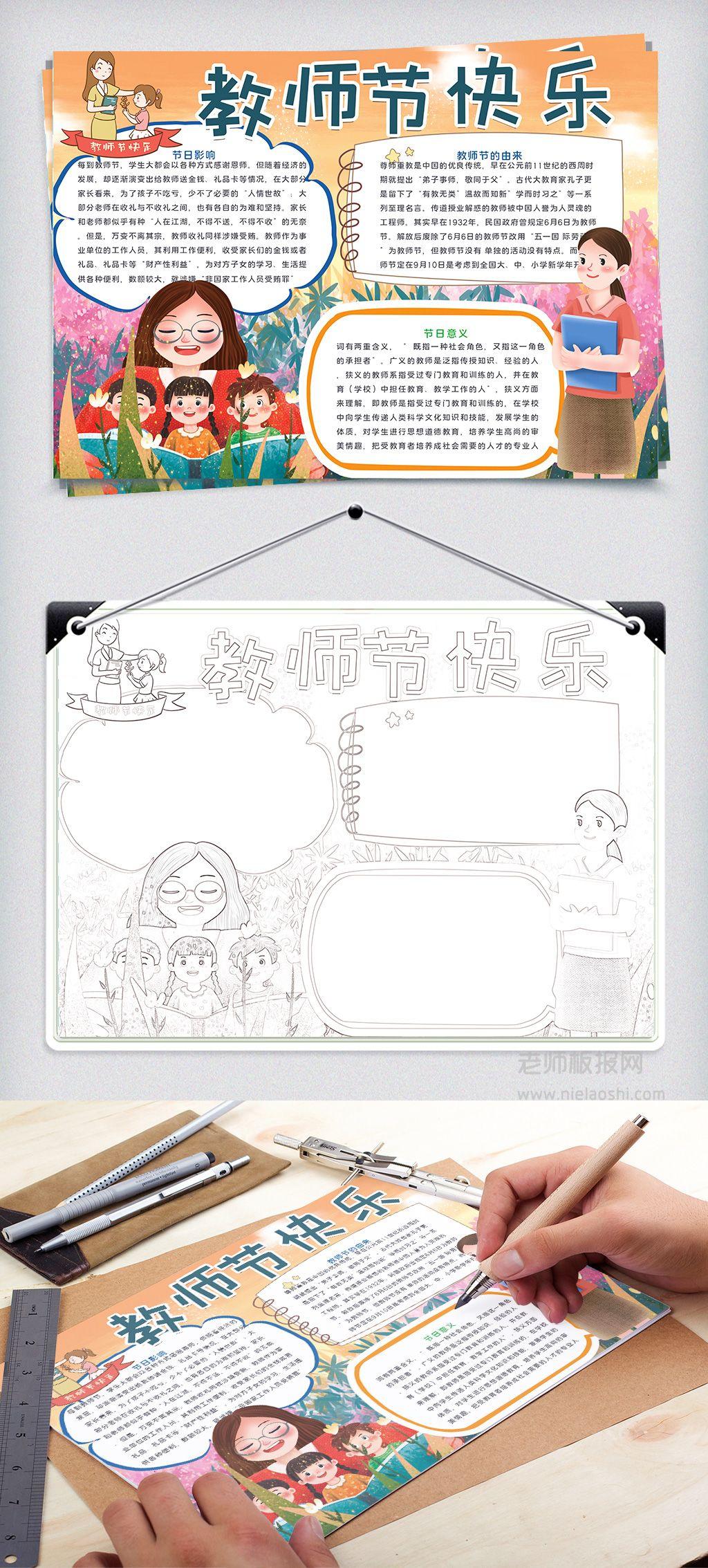 教师节快乐学生通用卡通手抄报word电子模版