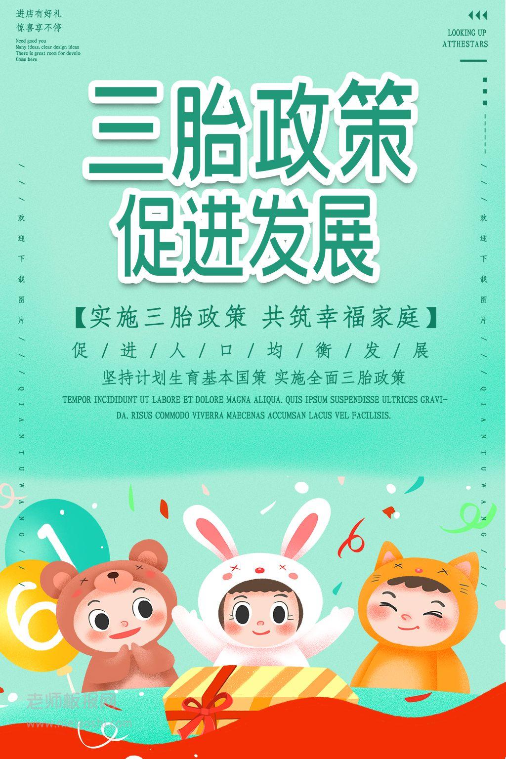 三孩政策促进发展创意时尚宣传海报.psd