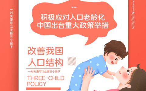 三孩政策创意时尚宣传海报设计PSD