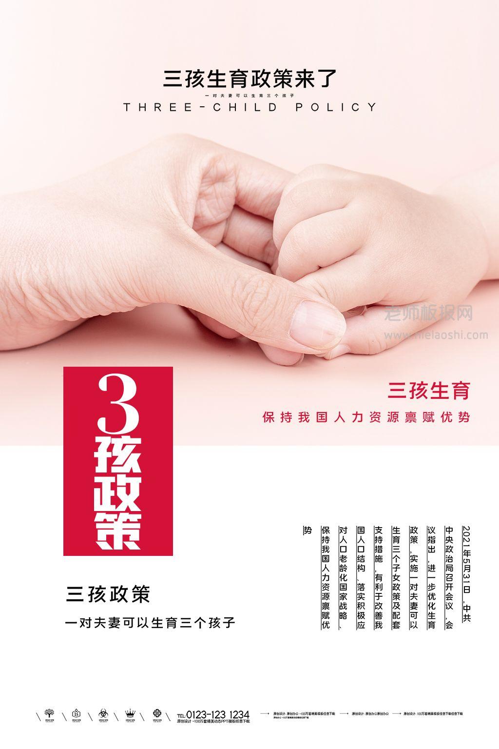 提倡三孩政策宣传海报PSD
