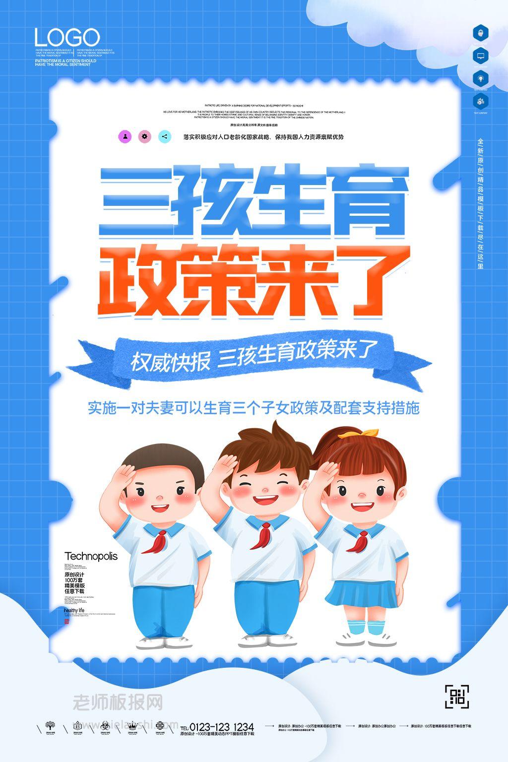三孩生育政策竖版创意时尚宣传海报PSD