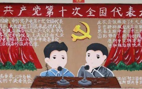 中共共产党第十次全国代表大会黑板报图片