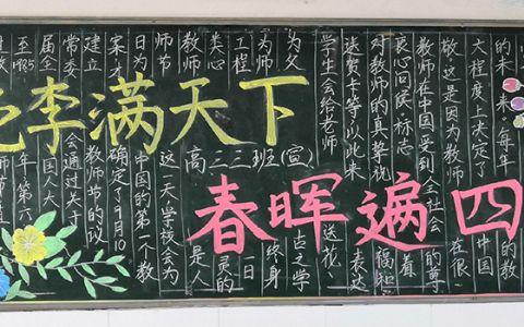 教师节黑板报图片 桃李满天下 春晖遍四方