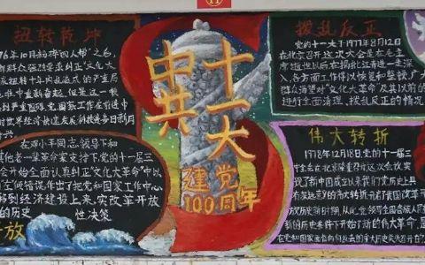 中共十一大建党100周年黑板报图片