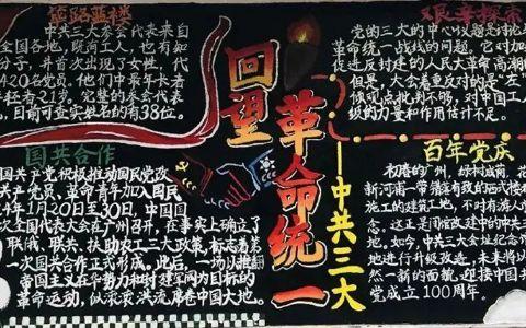 回望革命统一 建党百年黑板报图片