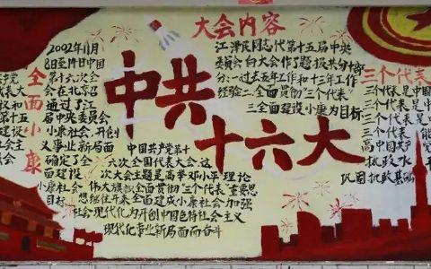 中国共产党十六次全国代表大会黑板报
