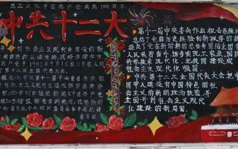 中国共产党十二大代表大会黑板报图片