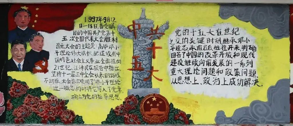 中国共产党第十五次全国代表大会黑板报图