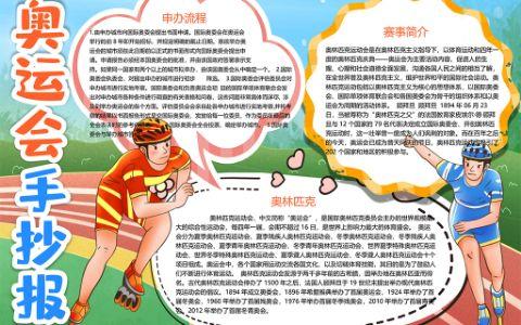 奥林匹克运动会手抄报word电子模板