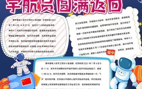 中国宇航员圆满返回word手抄报电子模板
