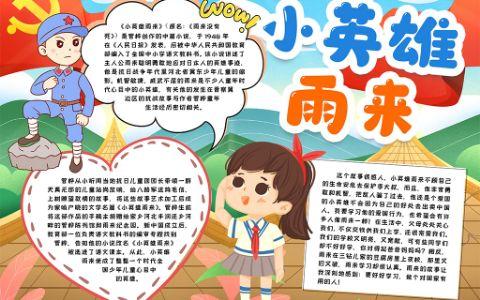 小英雄雨来学生素材卡通小报手抄报word电子模版