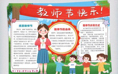 教师节快乐学生素材手抄报word电子模板