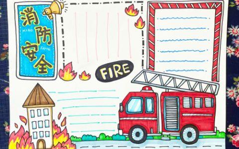 """消防安全""""四个能力""""手抄报高清图片"""
