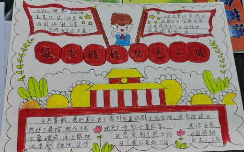 银杏娃娃红色小报图片