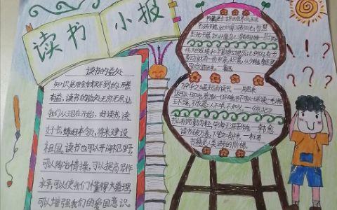 关于小学生读书小报图片简单漂亮