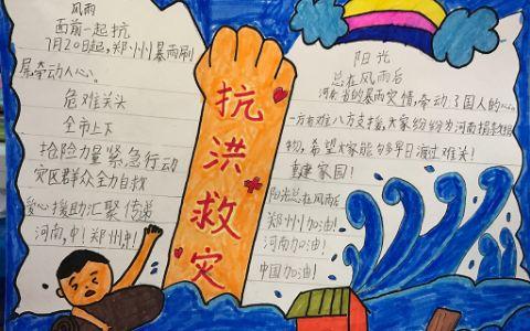 小学生抗洪救灾手抄报图片
