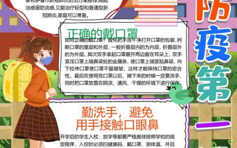开学防疫第一课竖版卡通素材通用手抄报word电子模板
