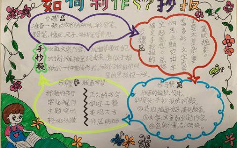 关于小学生如何制作手抄报图片