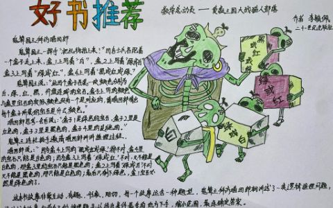 数学总动员手抄报图片 爱数王国大战猫人部落