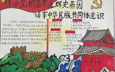 2021年新中国成立100周年手抄报图片