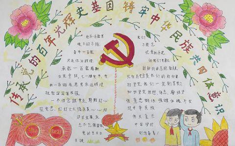 建党手抄报图片 传承党的百年光辉史