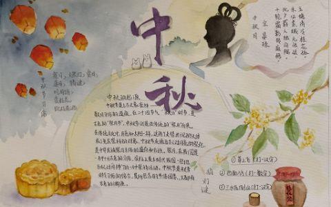 2021年中秋节手抄报图片 中秋的起源