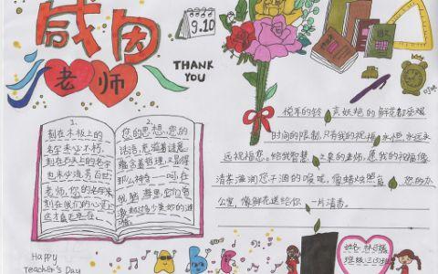 9·10感恩老师主题手抄报图片