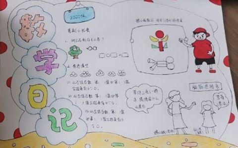 小学生数学日记手抄报图片