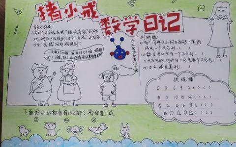 小学生读《猪小戒数学日记》有感手抄报图片