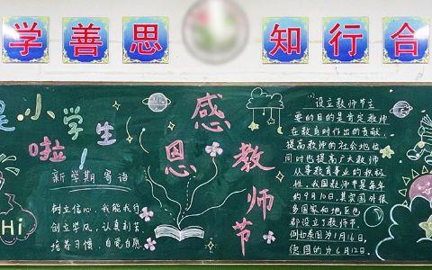 9月10日感恩教师节黑板报图片