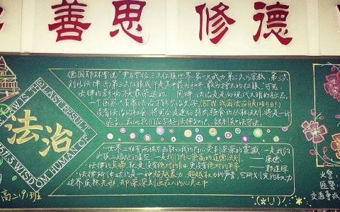高二学生法治黑板报图片 青少年知法守法懂法