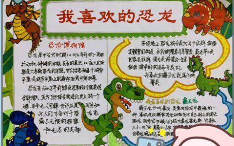 关于我喜欢的恐龙手抄报漂亮图片